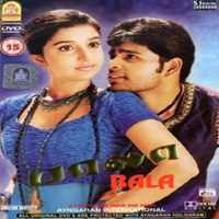 Bala Bala Shaitan Ka Saala Song Download - Digi World Online