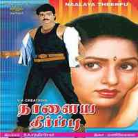 Naalaiya Theerpu 1992 Tamil Movie Mp3 Songs Download ... Naalaiya Theerpu