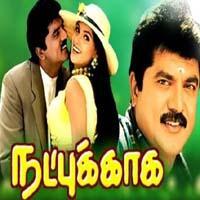 Natpukkaga 1998 Tamil Movie Mp3 Songs Download Masstamilan