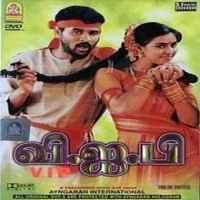 Vip 1997 Tamil Movie All Mp3 Songs Download Masstamilan